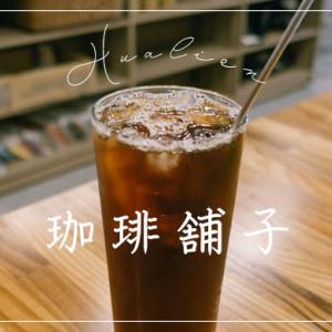 花蓮「珈琲舗子」看板猫がいるこだわりコーヒー店にはコーヒー鍋があった!
