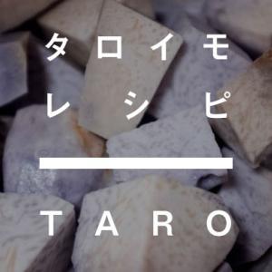 【蜜芋頭】沖縄の田芋で作るタロイモレシピ【芋泥】