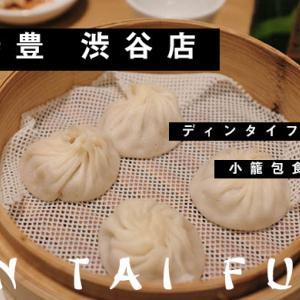 渋谷「鼎泰豊」小籠包を食べて台湾成分を注入してきた!