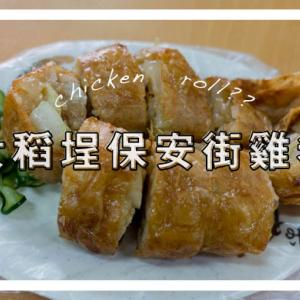 台北「大稻埕保安街雞卷」鶏肉不使用なのに鶏巻という名の不思議グルメの謎に迫る!