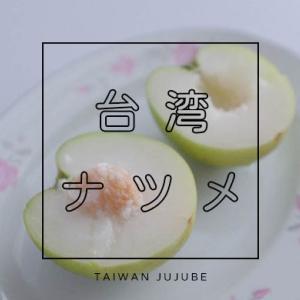 【Harawii】ジューシーな台湾ナツメを初体験!アレンジレシピも紹介します【KKday】