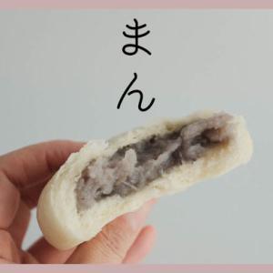 【台湾】大同電鍋&ホームベーカリーでタロイモまんの作り方【レシピ】