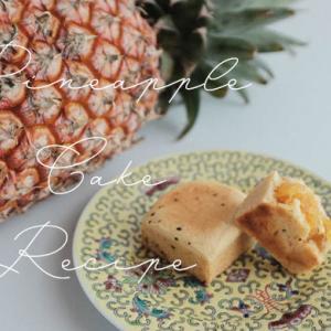 【めざせ!サニーヒルズ】台湾パイナップルでパイナップルケーキを作ってみた【レシピ】