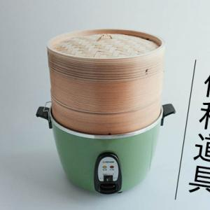【蒸籠】台湾「大同電鍋」あると便利な道具7選【トング】