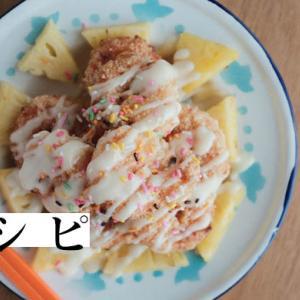 【台湾】パイナップルエビマヨのレシピ〜チョコスプレー添え〜【鳳梨蝦球】