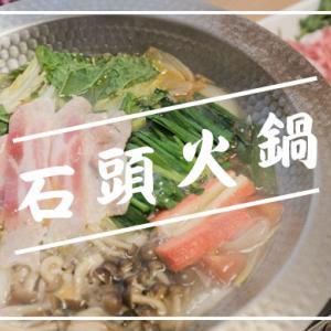 【石頭火鍋】沙茶醤で食べる台湾鍋が美味しすぎるから作ってみませんか?【レシピ】