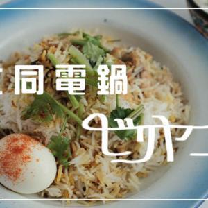 【レシピ】大同電鍋で作るビリヤニが美味しくて感動してしまった!【台湾&インド】