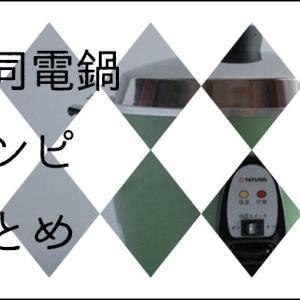 【時短】大同電鍋レシピまとめ【簡単】