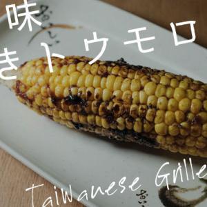 【沙茶醤】台湾味の焼きトウモロコシレシピ【屋台グルメ】