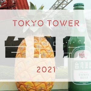 【KKday】「東京タワー台湾祭2021 初夏」マニアックな台湾グルメ&台湾気分を満喫できるイベント