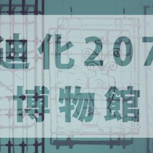 台北「迪化207博物館」台湾のレトロを知るアートギャラリー