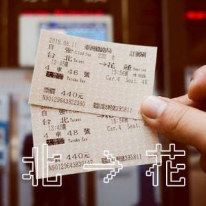 【台鉄】台北から花蓮へ!プユマ号、タロコ号の予約奮闘記