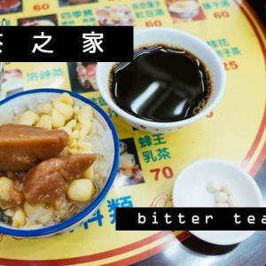 台北「苦茶之家」苦いけど食べ歩いた油分を無にしてくれそうな苦茶を飲んだ感想
