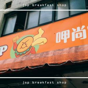 台北「JSP呷尚宝」偽アンパンマンの店は台湾な朝食が食べられるファストフード店