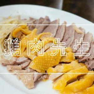 花蓮「鵝肉先生」地元民に大人気の絶品ガチョウ肉を堪能!