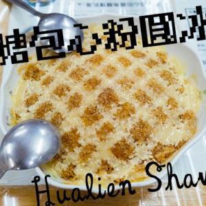 花蓮「五霸焦糖包心粉圓」メロンパンじゃないよ!具だくさんかき氷