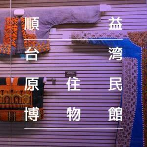 台北「順益台湾原住民博物館」原住民文化に触れかわいい雑貨をお土産にしよう!