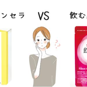 【ディフェンセラVS飲む肌ケア比較】安くて効果があるのはどっち?