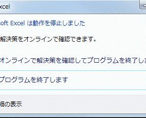 年明け以降、急にExcelのファイルが開けなくなったら