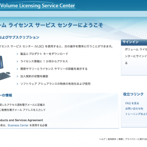 ボリュームライセンス版Officeのインストール方法。