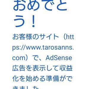 Googleアドセンス:父ちゃんの雑記ブログでも合格できましたよ!