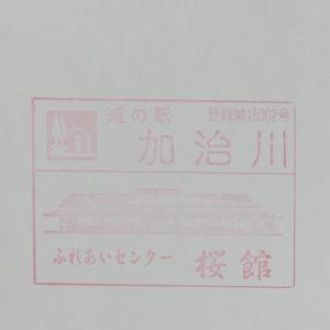 道の駅「加治川」
