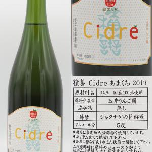 積善 Cidre あまくち 2017