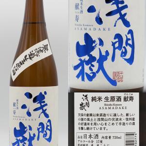 浅間嶽 献寿 純米 生原酒