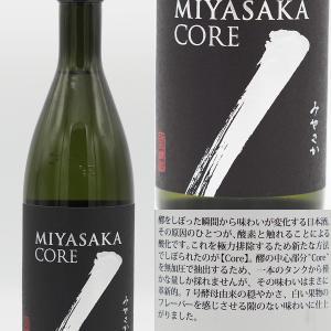 MIYASAKA CORE 純米吟醸生原酒