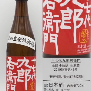 十七代九郎右衛門 生酛 金紋錦 生原酒 2019BY仕込48号