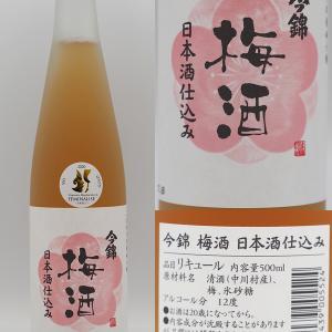 今錦 梅酒 日本酒仕込み