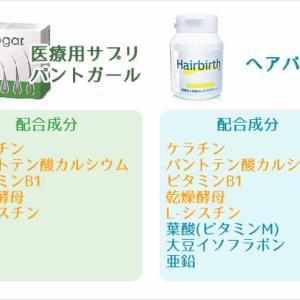 パントガールより安い医師監修の日本製サプリ「ヘアーバース」買うべきメリットをご紹介