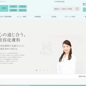 東京都内で女性の薄毛治療もやってる皮膚科と薄毛専門クリニック