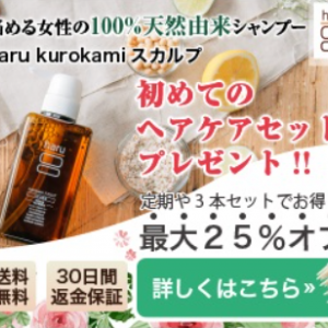 haru kurokamiスカルプは市販されているのか?薬局やドラッグストアで購入可能か?
