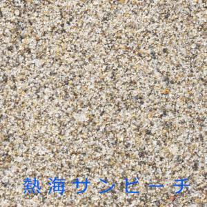東伊豆のビーチ(の砂)特集