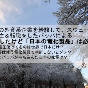 移住したけど「日本の電化製品」は必要!?