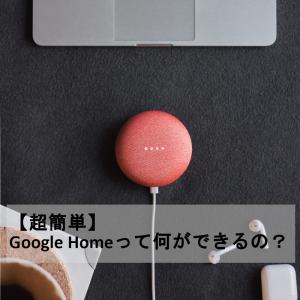 【超簡単】Google Homeって何ができるの?