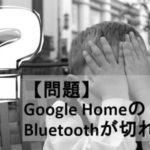 【問題】Google Home MiniのBluetoothが切れる!?