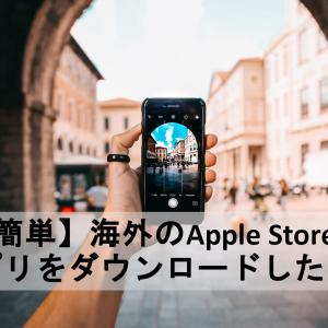 【超簡単】海外のApple Storeからアプリをダウンロードしたい!
