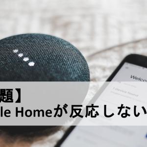 【問題】Google Homeが反応しない!?
