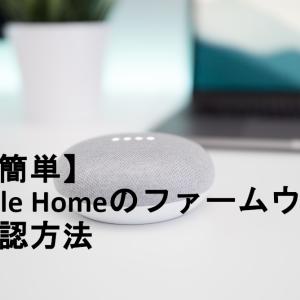【超簡単】Google Homeのファームウェアの確認方法