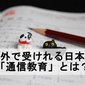 海外で受けれる日本の「通信教育」とは?