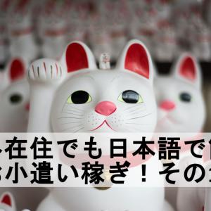 海外在住でも日本語で簡単にお小遣い稼ぎ!その1