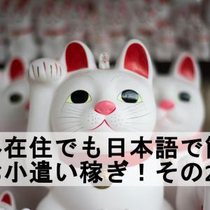 海外在住でも日本語で簡単にお小遣い稼ぎ!その2