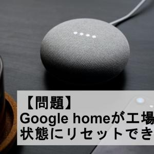Google homeが工場出荷状態にリセットできない