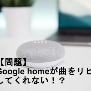 Google homeが曲をリピートしてくれない!?
