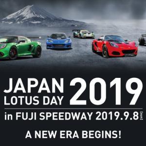8日(日)に富士スピードウェイでJAPAN LOTUS DAY 2019が開催されます