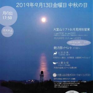 13日(金)に伊東で大室山観月祭が行われます
