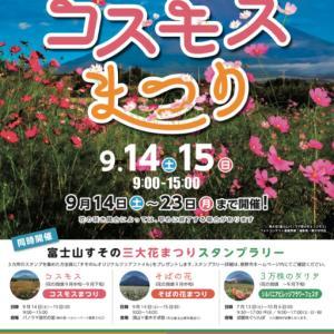 14日(土)から富士山すその三大花まつりが始まります