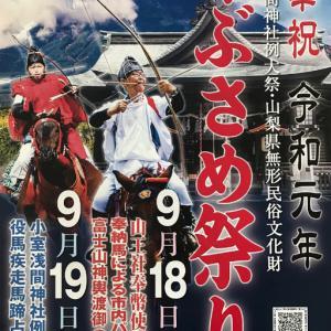 18日(水)から富士吉田市の小室浅間神社で例大祭が始まります